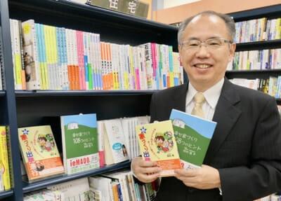 宇都宮市の注文住宅専門の工務店エスホーム社長・西村が本を2冊出版