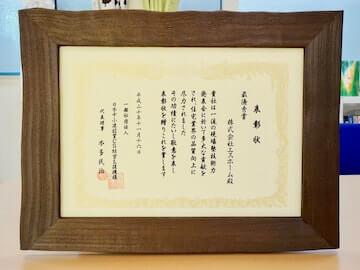 宇都宮市の注文住宅専門の工務店が「現場の塾 最優秀賞」受賞