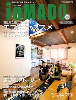 宇都宮市の注文住宅専門の工務店がイエマド2019年2月発売号に掲載