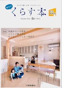 宇都宮市の注文住宅専門の工務店が表紙の「くらす本2017」