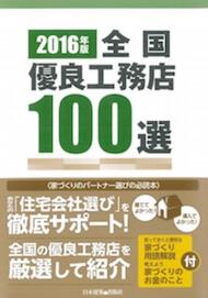 宇都宮市の注文住宅専門の工務店が「全国優良工務店100選」8年連続掲載