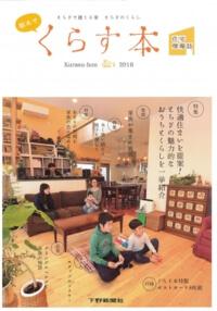 宇都宮市の注文住宅専門の工務店が表紙の「くらす本2016」