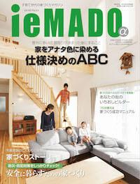 宇都宮市の注文住宅専門の工務店が表紙のイエマド2014年11月号
