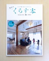 宇都宮市の注文住宅専門の工務店のお客様が表紙の「くらす本2014」