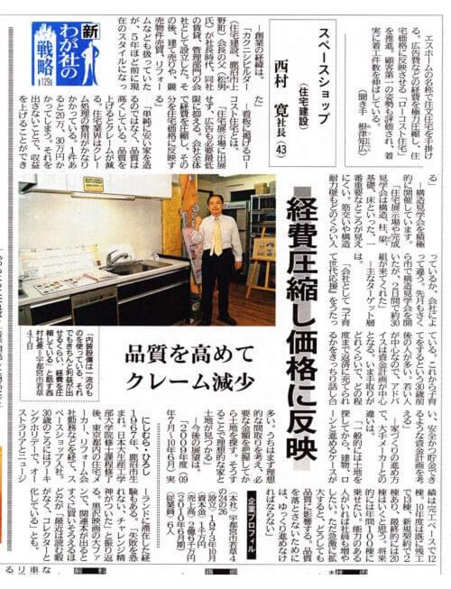 宇都宮市の注文住宅専門の工務店が下野新聞「新 わが社の戦略」に紹介されました!