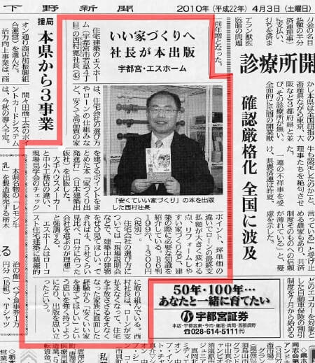 宇都宮市の注文住宅に関する書籍「家づくり出発進行」が下野新聞で紹介されました!