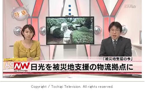 宇都宮市の注文住宅専門の工務店の東日本大震災支援活動をとちぎテレビが紹介