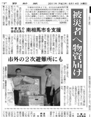 宇都宮市の注文住宅専門の工務店の東日本大震災支援活動を下野新聞が紹介