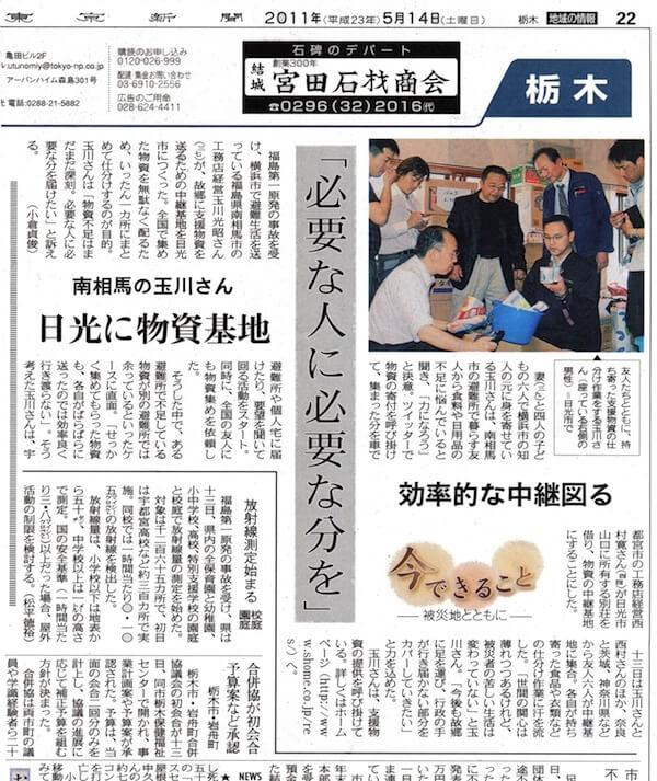 宇都宮市の注文住宅専門の工務店の東日本大震災支援活動を東京新聞が紹介