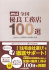 宇都宮市の注文住宅専門の工務店が掲載された「全国優良工務店100選」①