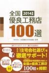 宇都宮市の注文住宅専門の工務店が掲載された「全国優良工務店100選」②