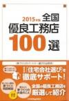 宇都宮市の注文住宅専門の工務店が掲載された「全国優良工務店100選」③