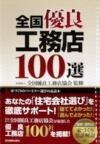 宇都宮市の注文住宅専門の工務店が掲載された「全国優良工務店100選」④