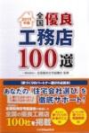 宇都宮市の注文住宅専門の工務店が掲載された「全国優良工務店100選」⑥