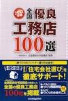 宇都宮市の注文住宅専門の工務店が掲載された「全国優良工務店100選」⑦