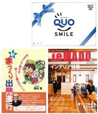 栃木県の注文住宅 見学会参加特典
