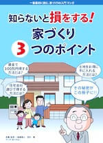宇都宮市の注文住宅づくりで役立つガイドブック①家づくり3つのポイント