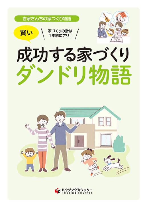 宇都宮市の注文住宅づくりで役立つガイドブック②成功する家づくり ダンドリ物語
