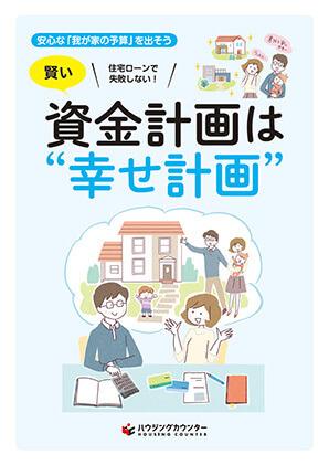 宇都宮市の注文住宅づくりで役立つガイドブック③資金計画は幸せ計画