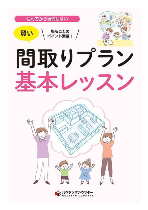 宇都宮市の注文住宅づくりで役立つガイドブック④間取りプラン基本レッスン