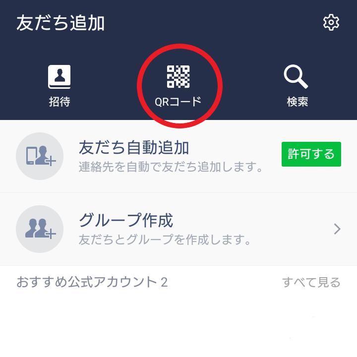 宇都宮市の工務店エスホーム公式LINE登録方法③